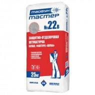 Тайфун Мастер № 22с (22в) — Штукатурка защитная «Шуба», под окраску и белая, в ассортименте, 25 кг, Беларусь